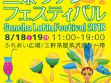 【ご報告】2018.08.19_第34回三茶ラテンフェスティバルに出場しました!